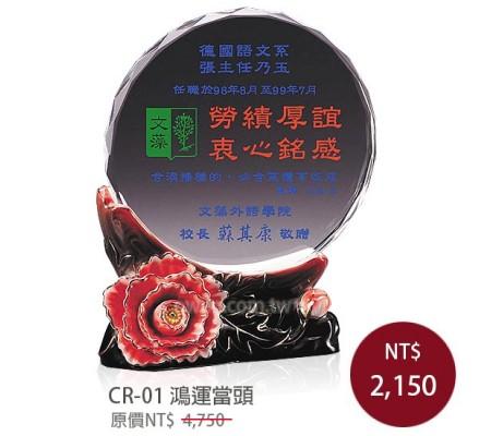 CR-01 彩印水晶獎盃