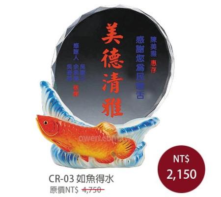 CR-03 彩印水晶獎盃