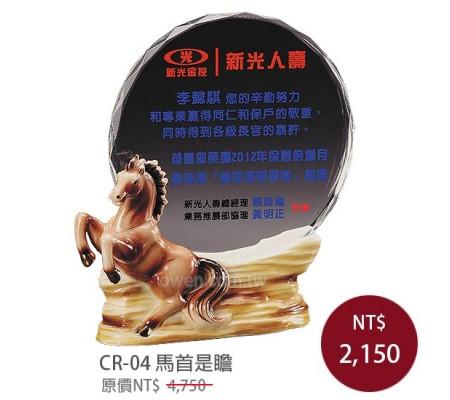 CR-04 彩印水晶獎盃
