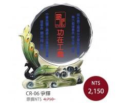 CR-06 彩印水晶獎盃