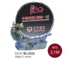 CR-07 彩印水晶獎盃