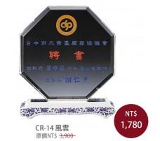 CR-14 彩印水晶獎盃