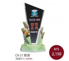 CR-21 彩印水晶獎盃