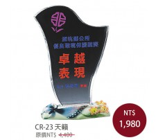 CR-23 彩印水晶獎盃