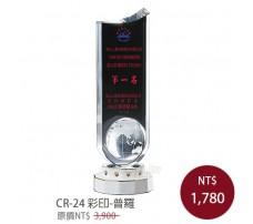 CR-24 彩印水晶獎盃