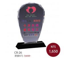 CR-26 彩印水晶獎盃
