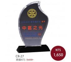 CR-27 彩印水晶獎盃