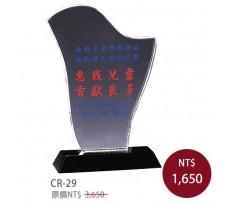 CR-29 彩印水晶獎盃