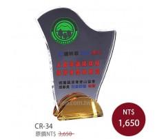 CR-34 彩印水晶獎盃