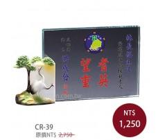 CR-39 彩印水晶獎盃