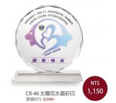CR-46 彩印水晶獎盃