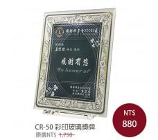 CR-50 彩印玻璃獎牌