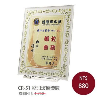 CR-51 彩印玻璃獎牌
