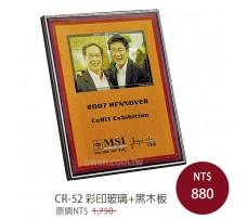 CR-52 彩印玻璃獎牌+黑木板