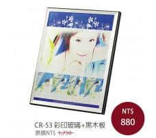 CR-53 彩印玻璃獎牌+黑木板