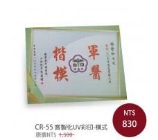 CR-55 彩印獎牌-直式