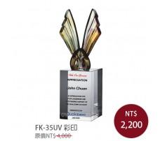 FK-35UV彩印水晶琉璃