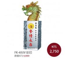 FK-40UV彩印水晶琉璃獎牌 龍躍