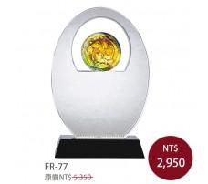 FR-77水晶琉璃獎牌 穏賺有餘