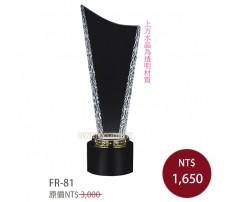FR-81水晶獎牌 輝煌