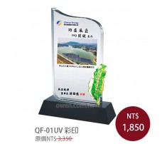 QF-01UV彩印水晶獎牌 晶鑽琺瑯