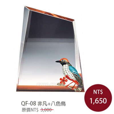 QF-08 晶鑽琺瑯獎座