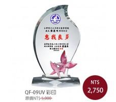QF-09UV彩印水晶獎牌 春之賞