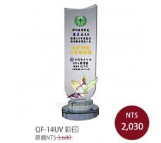 QF-14UV彩印水晶獎牌 普羅+琉璃