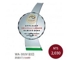 WA-30UV彩印水晶獎牌星光大道