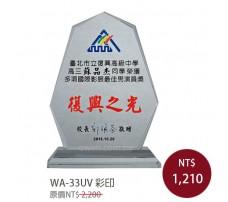 WA-33UV彩印水晶獎牌(經典)