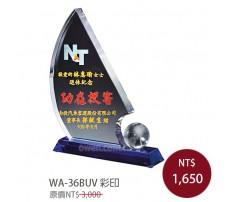 WA-36BUV彩印水晶獎牌(新揚帆)