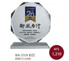 WA-37UV彩印水晶獎牌(旭日)