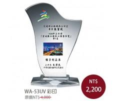 WA-53UV彩印水晶獎牌(秋之收)
