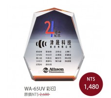 WA-65UV彩印水晶獎牌(鴻運)