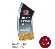 WA-67UV彩印水晶獎牌