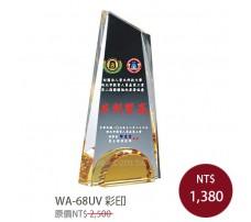 WA-68UV彩印水晶獎牌