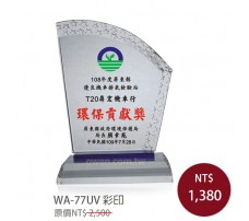 WA-77UV 彩印水晶獎牌