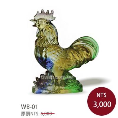 WB-01生肖琉璃禮品 小富貴雞