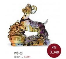WB-03生肖琉璃 招財進寶羊