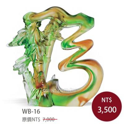 WB-16五福臨門深深祝福 (含底座)