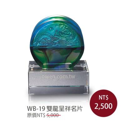 WB-19 雙龍呈祥名片