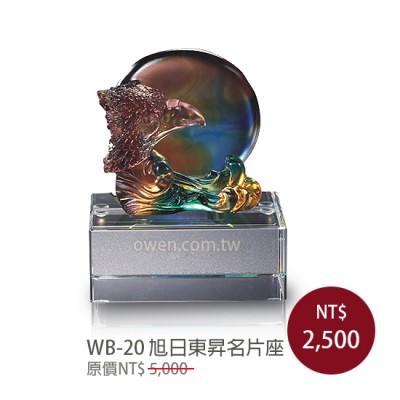 WB-20 旭日東昇名片座