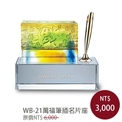 WB-21 萬福筆插名片座