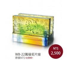 WB-22 萬福名片座