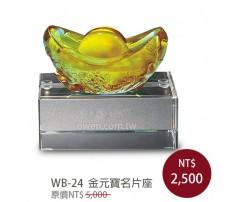 WB-24 金元寶名片座