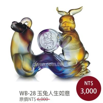 WB-28 玉兔人生如意