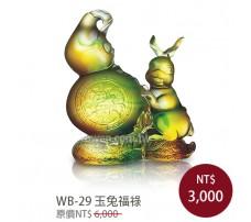 WB-29 玉兔福祿