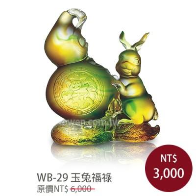 WB-29琉璃禮品 玉兔福祿