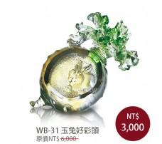 WB-31 玉兔好彩頭