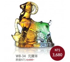 WB-34 元寶羊